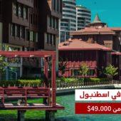 تملك منزل في اسطنبول ، عقارات تركيا ، عقارات ، شقة