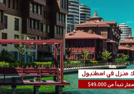 Have a House in Istanbul, Property Turkey, Real Estate, Apartment